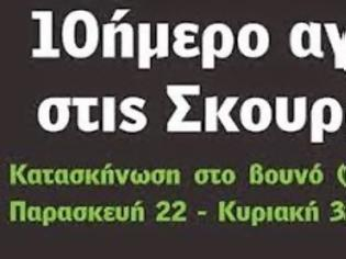 10imero-agona-stis-skouries---programma-ekdiloseon-1-315x236